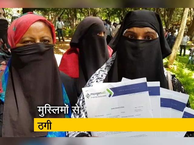 Videos : हलाल कमाई के नाम पर मुस्लिमों से चार हजार करोड़ की ठगी , कंपनी फरार