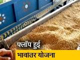Video: व्यापारियों की जेब में किसानों की 'भावांतर योजना'
