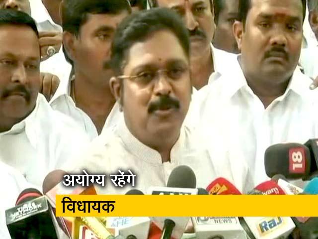 Videos : तमिलनाडुः दिनाकरन खेमे को कोर्ट से झटका, 18 विधायकों की अयोग्यता रहेगी बरकरार