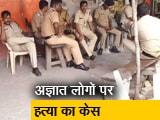 Video : मुंबई में कांग्रेस कार्यकर्ता की हत्या
