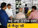 Video : Ground Report: क्या है प्रधानमंत्री जन औषधि केंद्र की हालत?