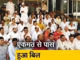 Video : विधानसभा में मराठा आरक्षण बिल पास