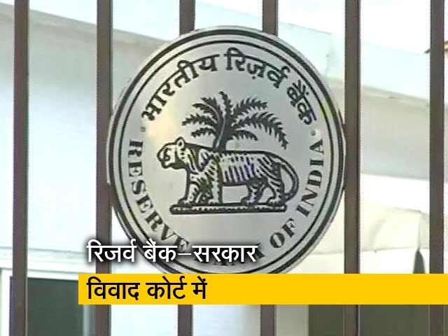 Videos : RBI और केंद्र सरकार विवाद भी पहुंचा सुप्रीम कोर्ट