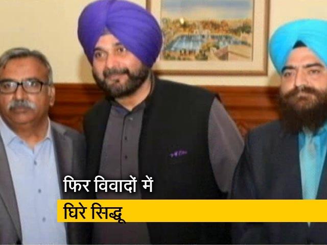Videos : पाकिस्तान में खालिस्तान समर्थक चावला के साथ नजर आए नवजोत सिंह सिद्धू