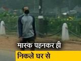 Video : दिल्ली-एनसीआर की हवा खराब- डॉक्टर बोले- ज्यादा समय घर में गुजारें