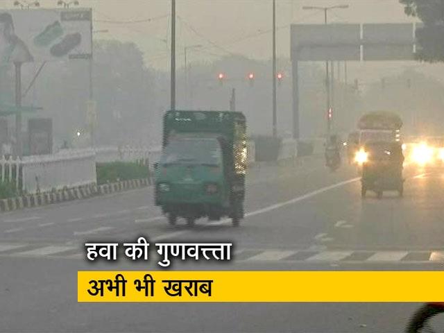 Videos : दिल्ली-एनसीआर में बारिश के बाद भी प्रदूषण से राहत नहीं