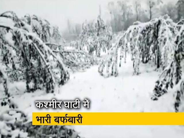 Videos : कश्मीर घाटी में भारी बर्फबारी से जन-जीवन प्रभावित