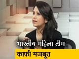 Video : भारतीय महिला क्रिकेट टीम है बहुत मजबूतः रीमा मल्होत्रा