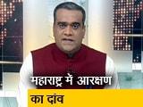 Video : 2019 का सेमीफाइनल इंट्रोः महाराष्ट्र में मराठों को आरक्षण क्या बीजेपी का मास्टर स्ट्रोक