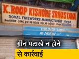 Video: पुरानी दिल्ली में बंद हुई पटाखों की दुकान