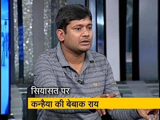 Videos : एंटी नेशनल गतिविधियों पर यह बोले कन्हैया कुमार