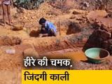 Video : हीरे की चमक के पीछे किसान और मज़दूरों की ज़िंदगी काली, देखें- खास रिपोर्ट