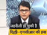 Video : सिंपल समाचार: दिवाली पर दीये जलाइए, फेफड़े नहीं