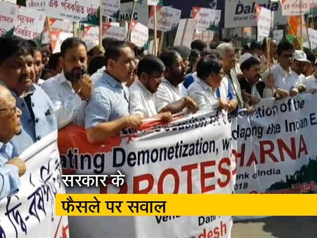 Video : न्यूज टाइम इंडिया: नोटबंदी के 2 साल, जंग जारी