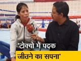 Video : NDTV से बोलीं मैरीकॉम, बॉक्सिंग वर्ल्ड चैंपियनशिप में छठा गोल्ड जीतने का है सपना