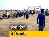 Video : महाराष्ट्र के वर्धा में पुलगांव सेना डिपो में विस्फोट, 6 की मौत, कई ज़ख्मी