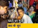 Video : मुंबई : छठ के मौके पर घाटों पर उमड़ी श्रद्धालुओं की भीड़