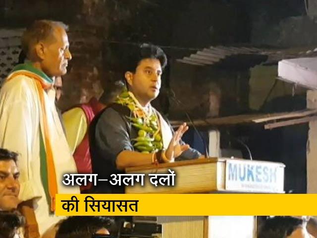 Videos : सिंधिया रियासत के दो स्टार प्रचारक