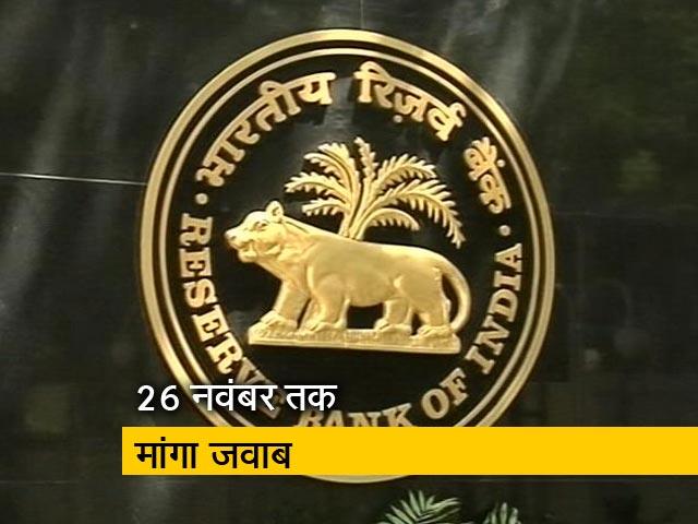 Videos : न्यूज टाइम इंडिया: RBI को CIC के दिशा निर्देश