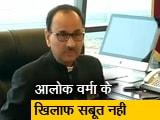 Video : न्यूज टाइम इंडियाः सीबीआई डायरेक्टर आलोक वर्मा के खिलाफ नहीं मिले सबूत