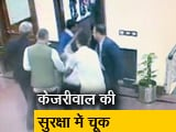 Video : बड़ी खबर: दिल्ली सचिवालय में CM केजरीवाल पर मिर्च पाउडर फेंका