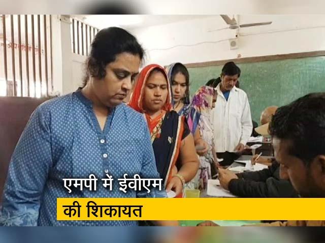 Video : मध्य प्रदेशः मतदान के दौरान खराब हुईं ईवीएम, सिंधिया ने की शिकायत