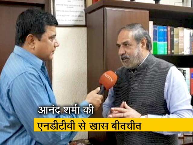Videos : राफेल पर दसॉ के CEO के बयान पर आनंद शर्मा ने कहा, यह कोई स्पस्टीकरण नहीं और सवाल पैदा होंगे