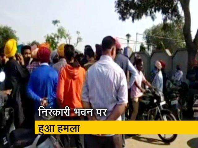 Videos : अमृतसर में धमाका, तीन की मौत