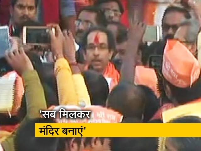 Video : अब हमें मंदिर बनाने की तारीख़ चाहिए : अयोध्या में बोले उद्धव ठाकरे