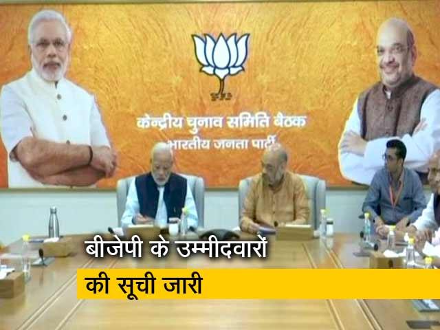 Videos : विधानसभा चुनाव 2018: बीजेपी ने घोषित किए प्रत्याशी, एमपी में मंत्री का टिकट कटा