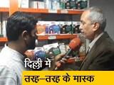 Video : दिल्ली: प्रदूषण बढ़ने के साथ-साथ मास्क की डिमांड भी बढ़ी