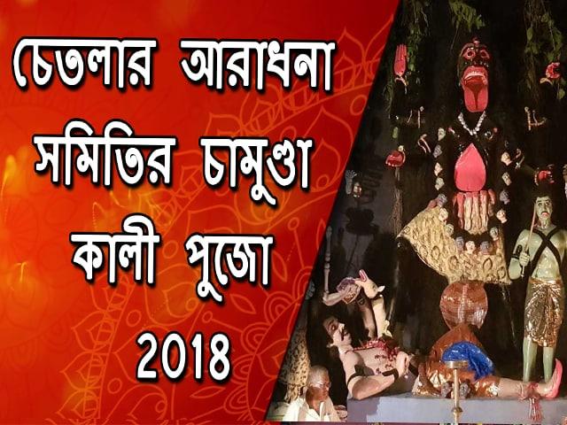 Video : সরাসরি দেখুন চেতলা আরাধনা সমিতির চামুণ্ডা কালী পুজো