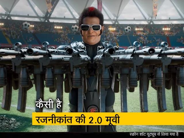 Videos : Rajinikanth's 2.0 Movie Review: जानिए कैसी है रजनीकांत-अक्षय कुमार की 2.0 मूवी