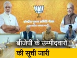 Video: विधानसभा चुनाव 2018: बीजेपी ने घोषित किए प्रत्याशी, एमपी में मंत्री का टिकट कटा