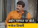 Video : बीजेपी सांसद मनोज तिवारी बोले- अरविंद केजरीवाल तो रिपब्लिक डे की परेड का भी विरोध करते हैं ?