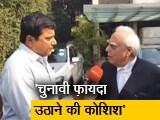 Video : अयोध्या पर सियासी लड़ाई, पीएम पर कांग्रेस का पलटवार