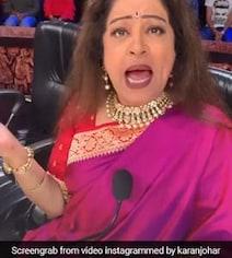 करण जौहर ने किरण खेर की ड्रेस का उड़ाया मजाक, तो बोलीं- तू क्या कपड़े पहन कर आता है! देखें Video
