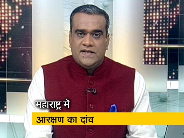 Videos : 2019 का सेमीफाइनल इंट्रोः महाराष्ट्र में मराठों को आरक्षण क्या बीजेपी का मास्टर स्ट्रोक