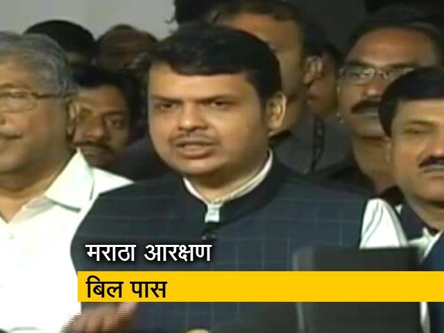 Videos : महाराष्ट्र विधानसभा में एकमत से पास हुआ मराठों को आरक्षण