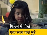 Video : Pihu Movie Review : सिहरन पैदा करती है फिल्म 'पीहू'