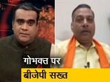 Video : 2019 का सेमीफाइनल : गोभक्त पर बीजेपी सख्त, कई बयानवीरों के टिकट काटे