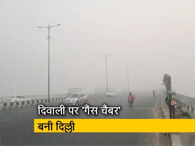 Video : दिवाली पर बढ़ा प्रदूषण, गैंस चैंबर के रूप में तब्दील हुई दिल्ली