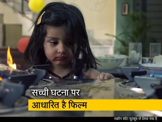 Videos : Pihu Movie Review : सिहरन पैदा करती है फिल्म 'पीहू'