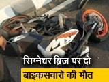 Videos : सिटी सेंटर: अयोध्या में जुटे शिवसैनिक, सिग्नेचर ब्रिज पर हादसा