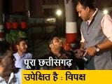 Video: इंडिया 7 बजे : छत्तीसगढ़ चुनाव पर पक्ष-विपक्ष