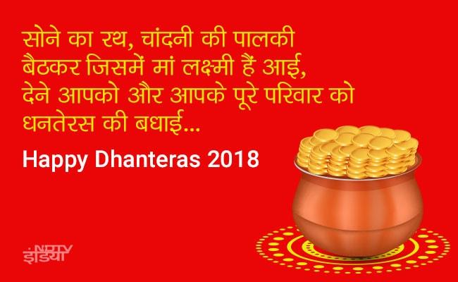 Dhanteras: घर, परिवार, समाज में बनोगे सरताज, यह धनतेरस की शुभकामना है आज, WhatsApp और Facebook के लिए खास मैसेज