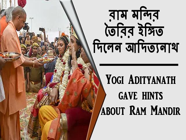 Video : রাম মন্দির তৈরির ইঙ্গিত দিলেন আদিত্যনাথ