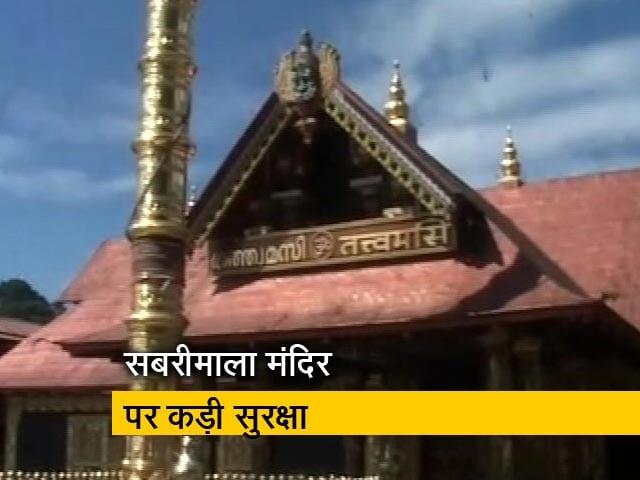 Videos : फिर खुलेगा सबरीमाला मंदिर, कड़ी सुरक्षा व्यवस्था