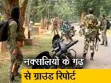Video : नक्सलियों के गढ़ बस्तर और दंतेवाड़ा में पहुंची NDTV की टीम, देखें- ग्राउंड रिपोर्ट