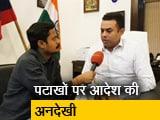 Video : दिल्लीवालों ने जमकर उड़ाई सुप्रीम कोर्ट के आदेश की धज्जियां